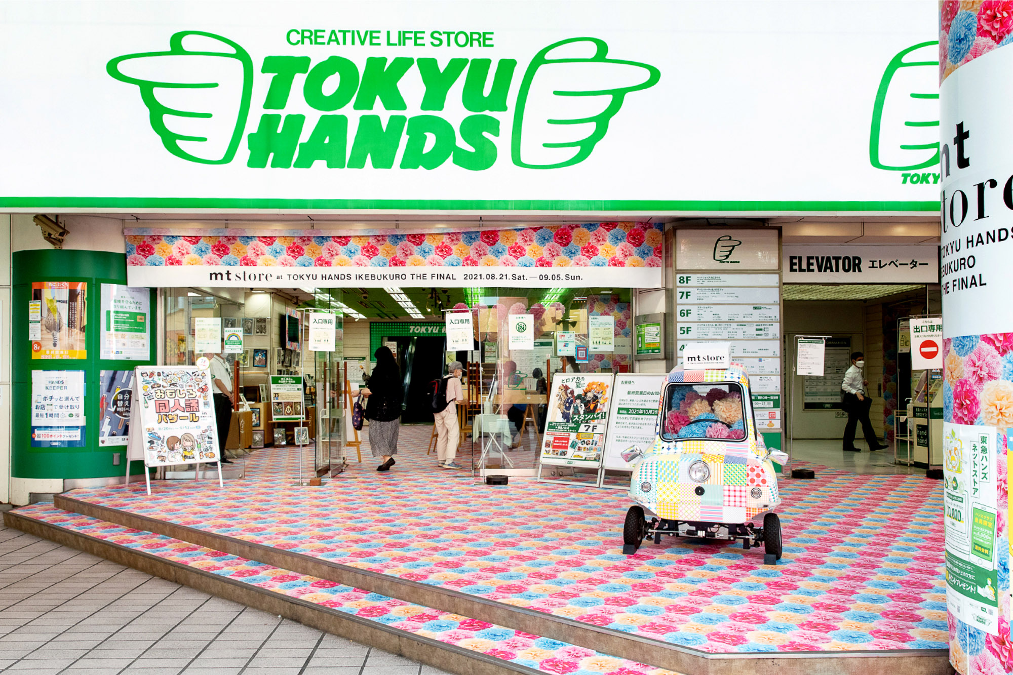 hands_ikebukuro_3.jpg
