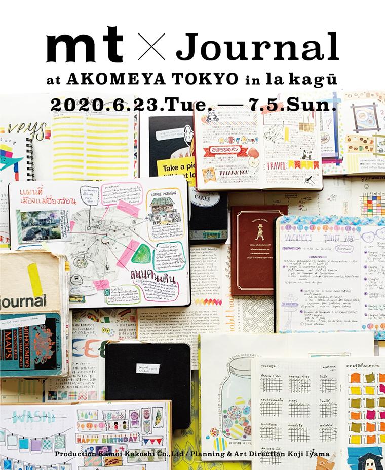 ◎mt × Journalイベント開催のお知らせ(開催日程再度変更)