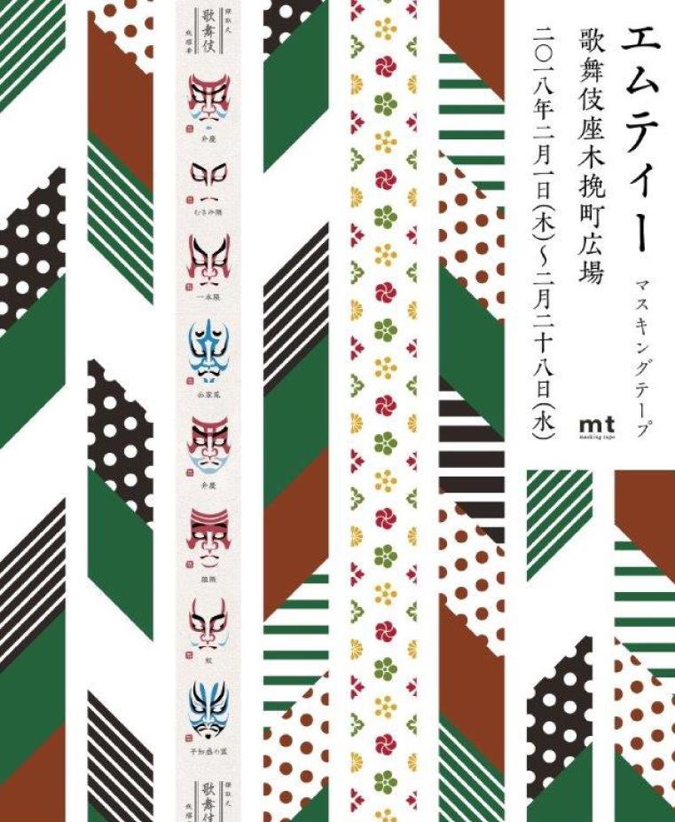 【最終日について】歌舞伎座地下『木挽町広場』にmtが出展します
