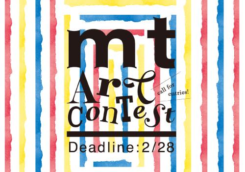 第1回 mt アートコンテスト