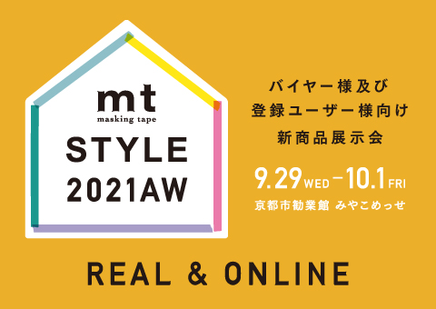 mt STYLE 2021 AW バイヤー様及び登録ユーザー様向け新商品発表会を開催いたします。