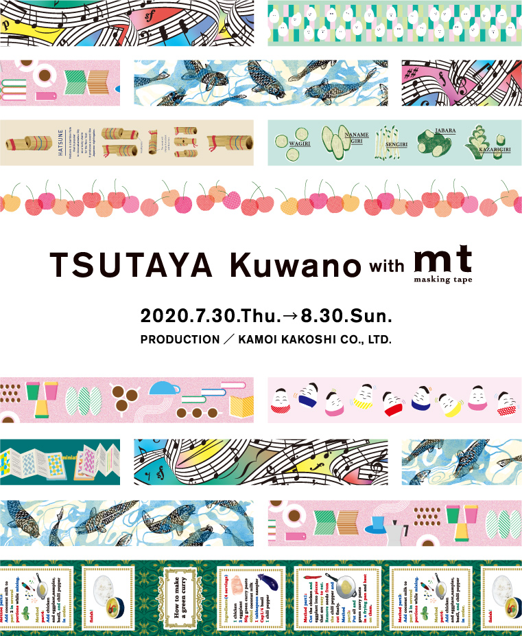 ◎TSUTAYA Kuwano with mtイベント開催のお知らせ