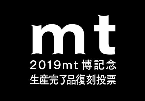 mt2019 mt博記念生産完了品復刻投票