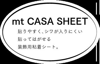 mt CASA SHEET 貼るだけで壁や床が変わる!貼ってはがせる豊富なデザインのシートです。