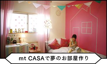 mtCASAで夢のお部屋作り