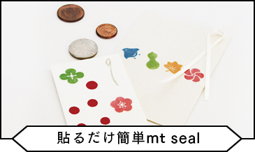 貼るだけ簡単mt seal