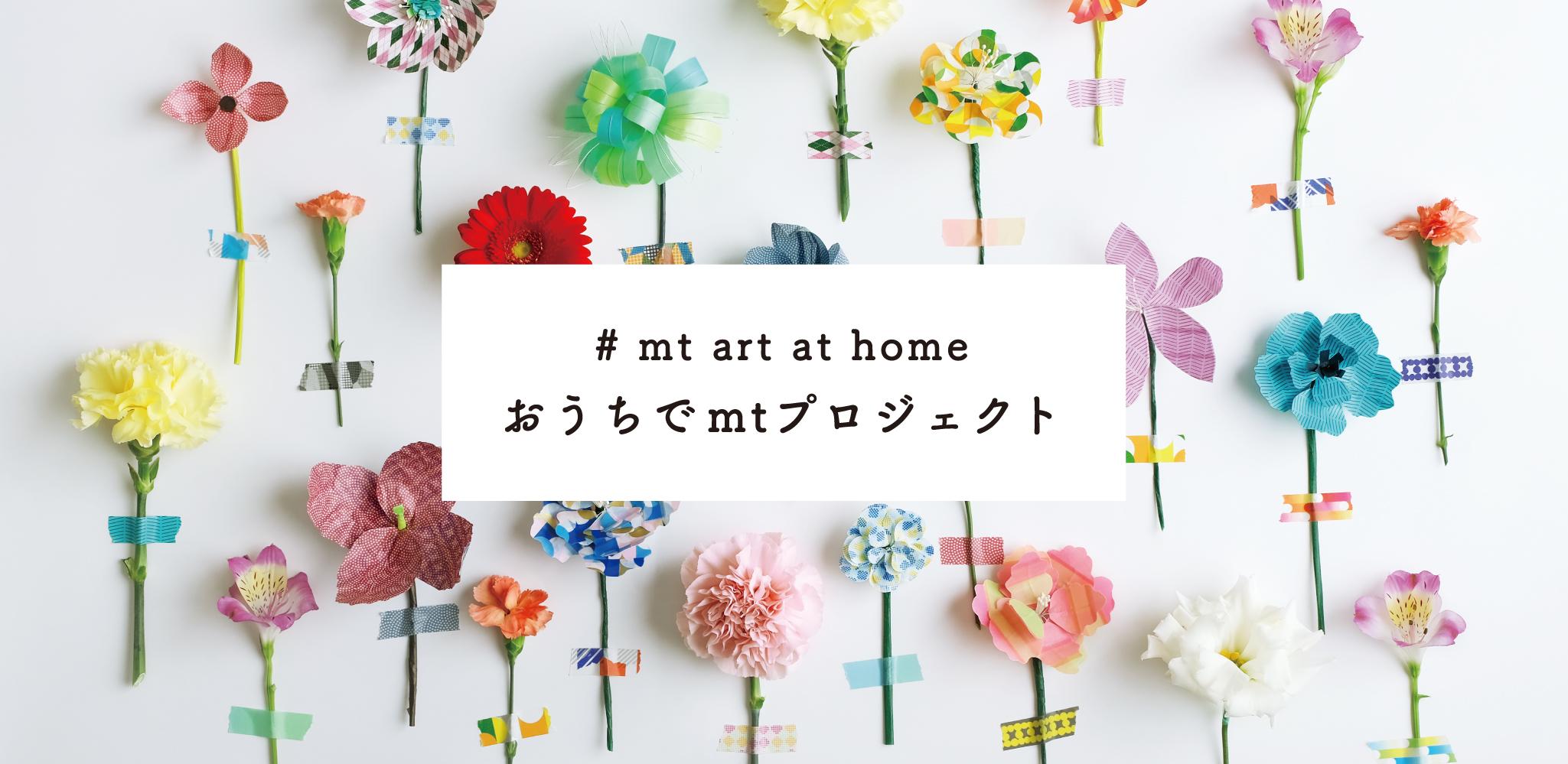 #mt art at home おうちでmtプロジェクト
