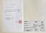 「平成30年大阪北部地震及び台風21号」の災害義援金を寄付させて頂きました