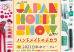 ◎2021日本ホビーショーにmtが出展します!