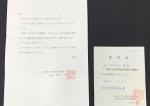 「平成30年北海道胆振東部地震」の災害義援金を寄付させて頂きました