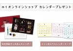 ◎mtオンラインショップ カレンダープレゼントキャンペーン出荷のご連絡