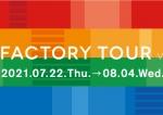 ◎mt factory tour vol.10キャッシュレス決済のお願い
