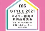 【追伸】mt STYLE 2021 バイヤー様DM登録者様向け新商品発表会について