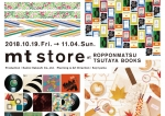 mt store at ROPPONMATSU TSUTAYA BOOKS 開催決定のお知らせ