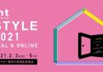 ◎mt STYLE 2021 バイヤー様向け新商品発表会を開催いたします。