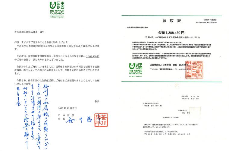 医療従事者_日本財団寄付02.jpg