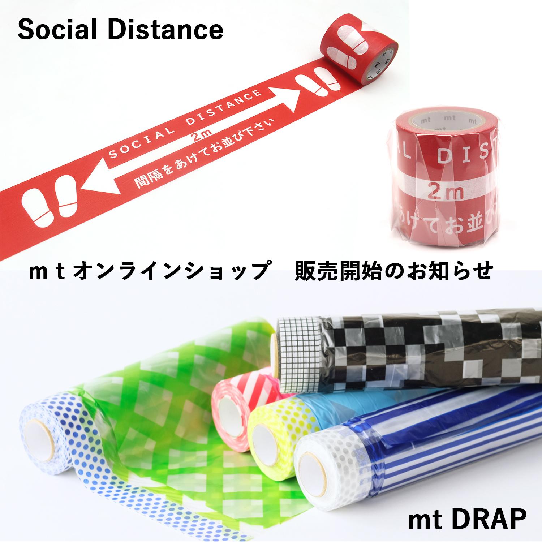 ◎mt DRAP・ソーシャルディスタンステープ mtオンラインショップ販売のお知らせ