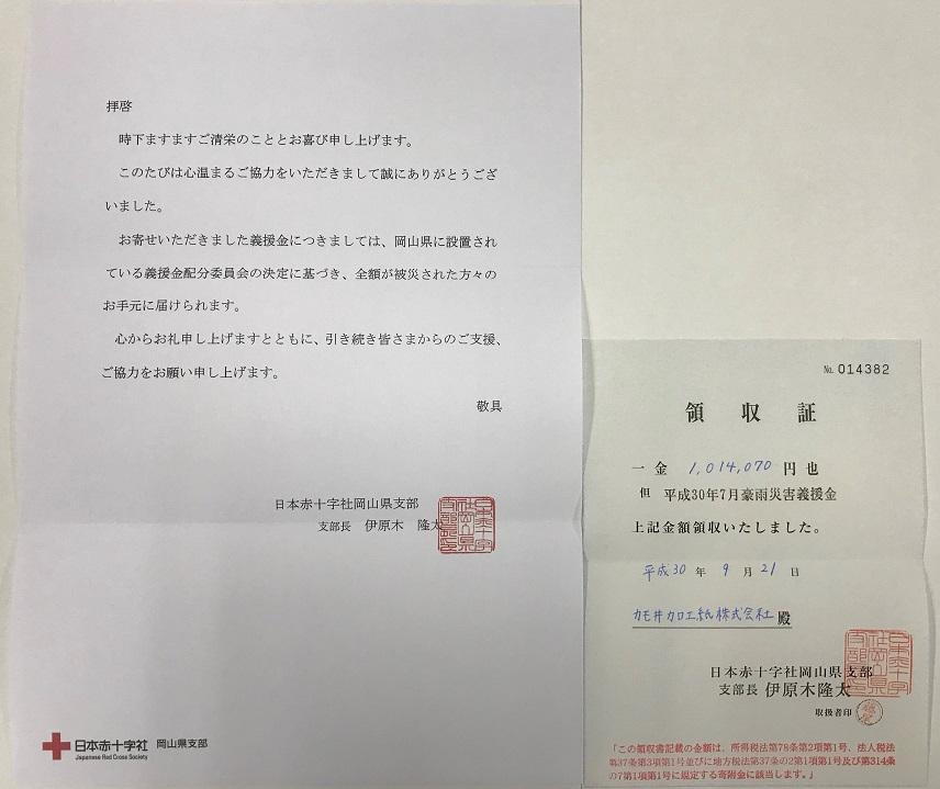 「平成30年7月豪雨」の義援金を寄付させて頂きました