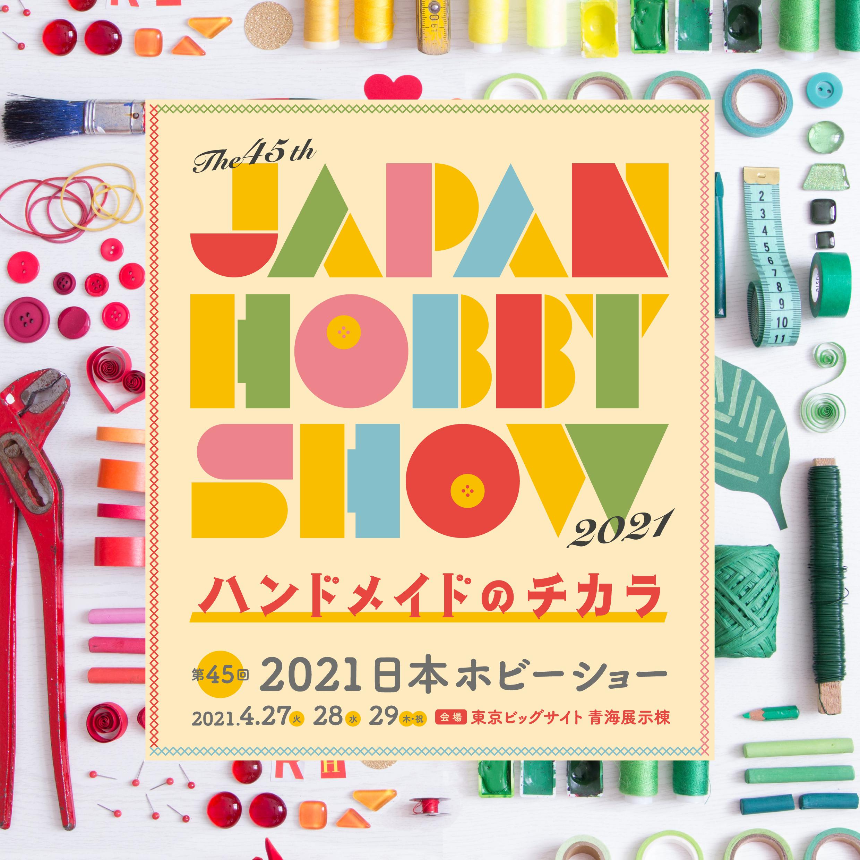 ◎2021日本ホビーショー開催中止のお知らせ