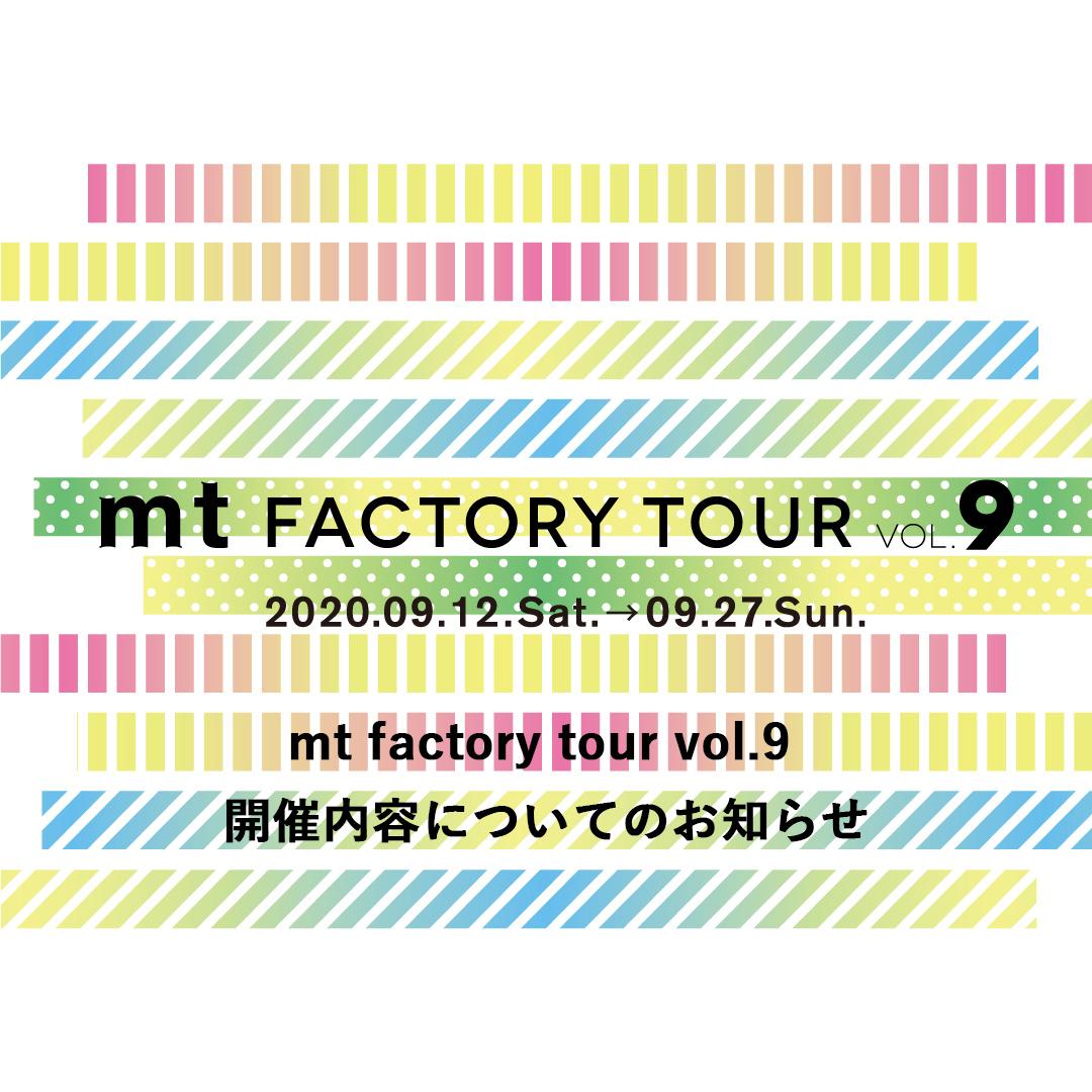 FT9_お知らせ.jpg