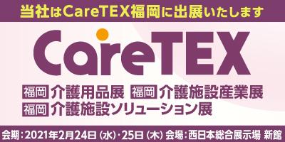 「CareTEX(ケアテックス)福岡」出展のお知らせ