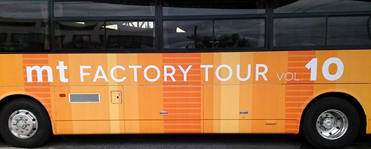 【お知らせ】mt factory tour vol.10では当日キャンセル待ちの受付を致します。