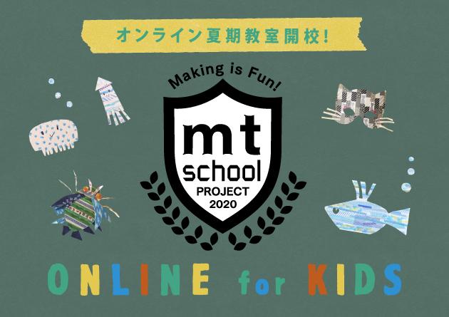 2020 mt school ONLINE for KIDS  2020年8月1日〜31日開催いたします