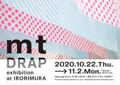 ◎mt DRAP exhibition at IRORIMURA開催のお知らせ