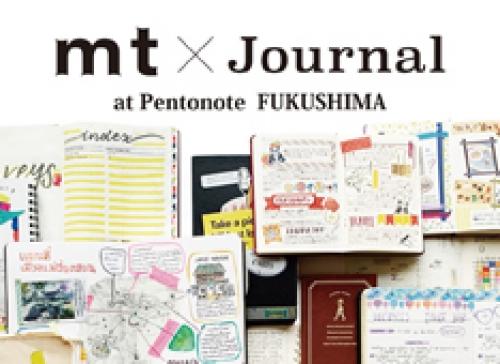 ◎mt×Journal at Pentonote FUKUSHIMA 開催のお知らせ