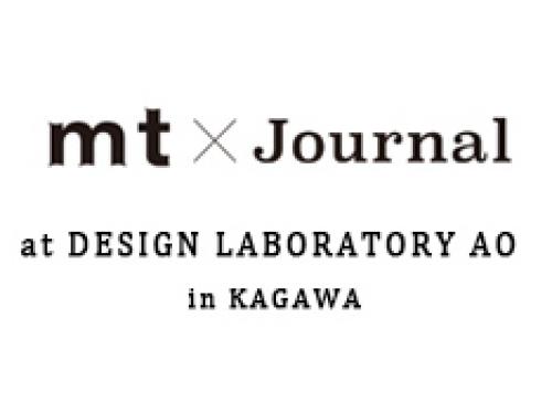 ◎mt×Journal at design laboratory ao 開催のお知らせ