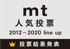 mt 人気投票 2012-2020 line up 結果発表