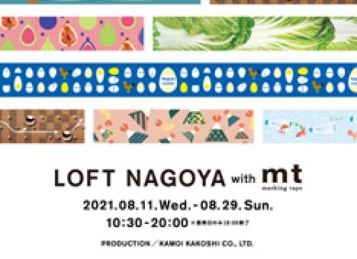 ◎LOFT NAGOYA with mt 開催のお知らせ