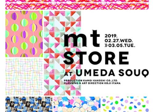 mt store at UMEDA SOUQ開催決定のお知らせ