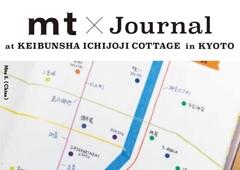 ◎mt×Journal at KEIBUNSHA ICHIJOJI COTTAGE in KYOTO開催のお知らせ