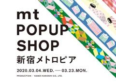 【速報】mt POPUP SHOP 新宿メトロピア開催決定!