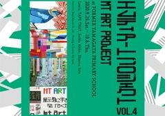 ◎mt art project at FORMER YAMAGATA PRIMARY SCHOOL開催のお知らせ