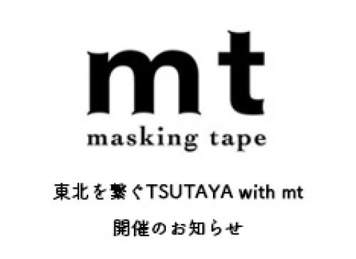 ◎東北を繋ぐTSUTAYA with mt開催のお知らせ