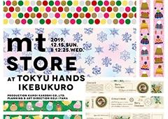 ◎mt store at TOKYU HANDS IKEBUKURO 開催のお知らせ