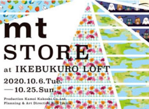 ◎mt STORE at IKEBUKURO LOFT開催のお知らせ