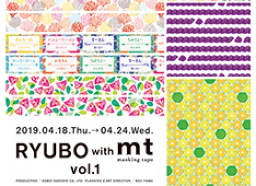 ◎RYUBO with mt masking tape vol1・vol2 開催のお知らせ