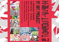 ◎mt art project at USHIMADO TEPEMOK  イベント開催のお知らせ