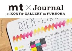 ◎mt × Journal at KONYA GALLERY in FUKUOKA開催のお知らせ