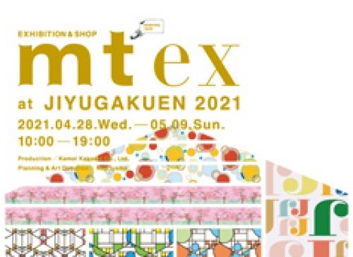 【開催延期】◎mt ex展at JIYUGAKUEN2021開催のお知らせ