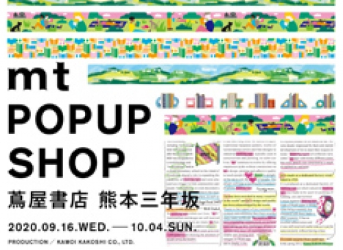 ◎mtPOP UP SHOP蔦屋書店 熊本三年坂のお知らせ