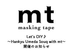 ◎『Let's DIY♪~Hankyu Umeda Souq with mt~』出展のご案内