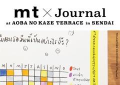 ◎mt×Journal at AOBA NO KAZE TERRACE in SENDAIイベント開催のお知らせ