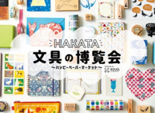 ◎HAKATA 文具の博覧会~ハッピーペーパーマーケット~出展のお知らせ