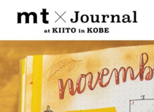 ◎mt×Journal at KIITO in KOBE開催のお知らせ