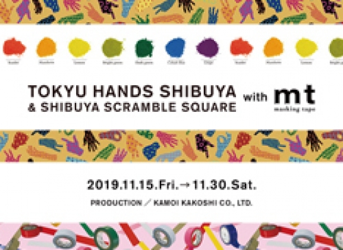 【速報】TOKYU HANDS SHIBUYA & SHIBUYA SCRAMBLE SQUARE with mt 開催のお知らせ