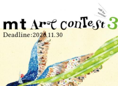 第3回 mt アートコンテスト 開催のお知らせ